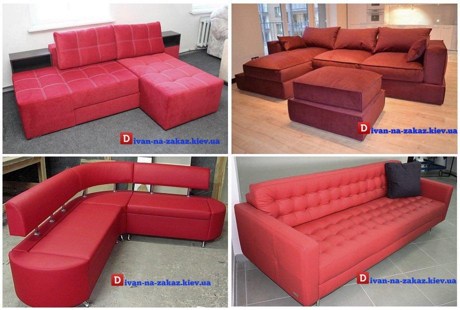 красный диван на заказ в Киеве