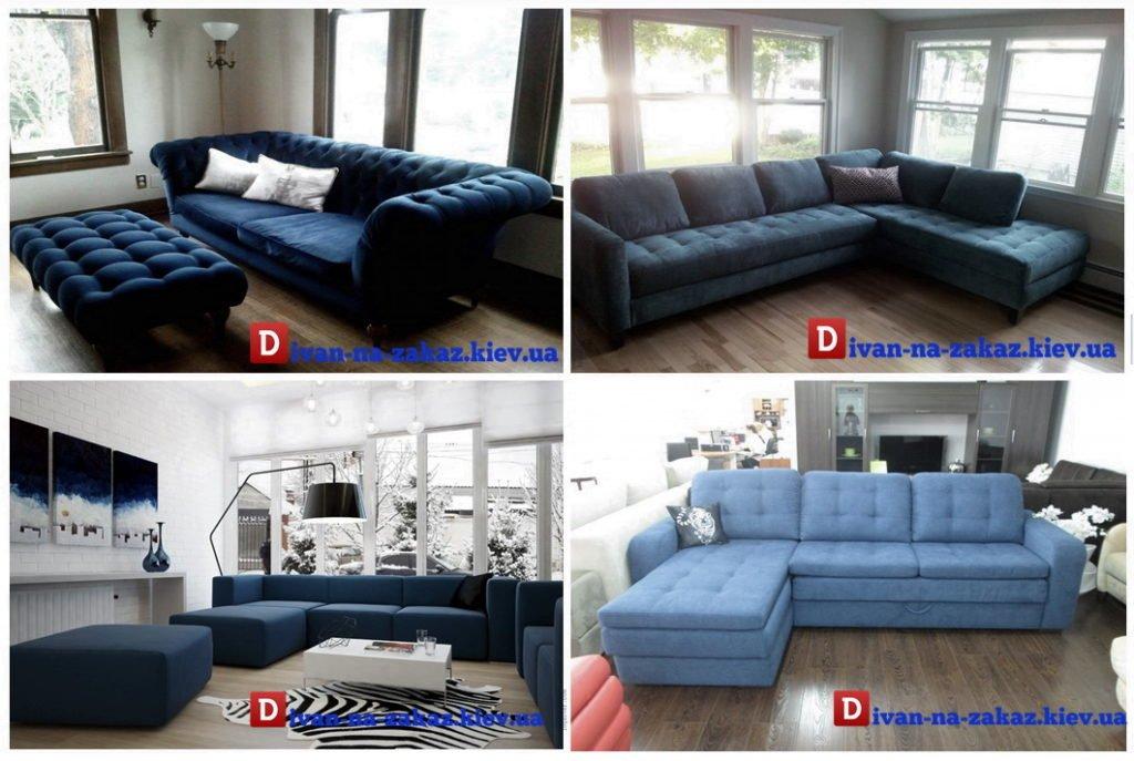 голубые диваны под заказ