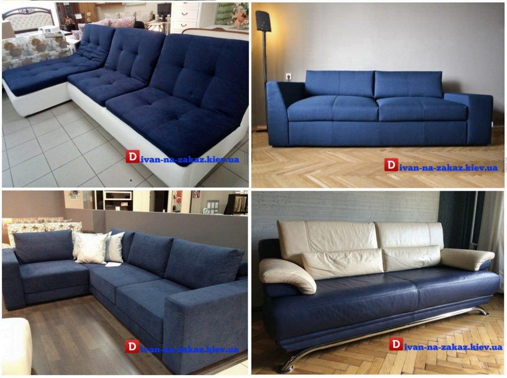 синие диваны на заказ в Киеве